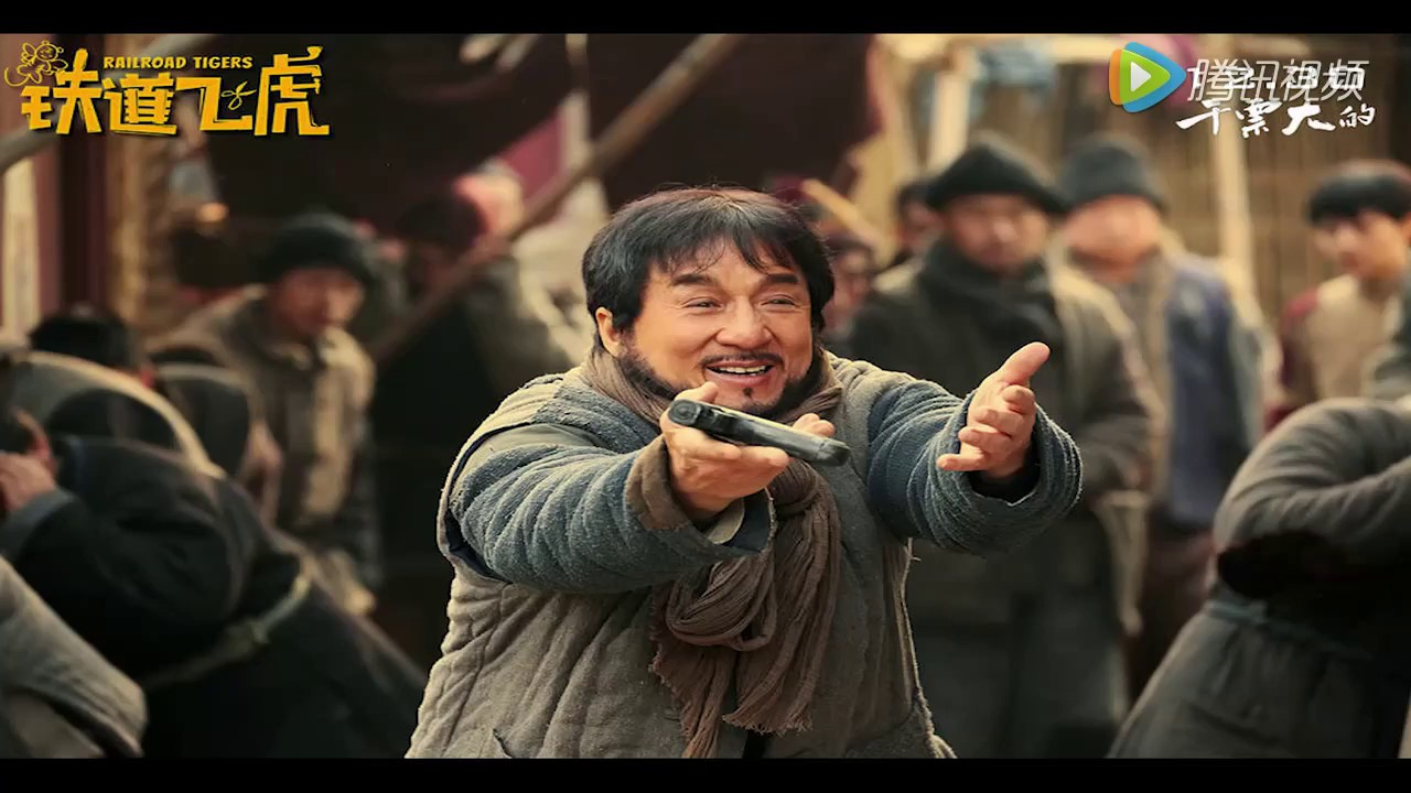 Download Railroad Tigers Movie Latest Trailer HD - Ding Sheng | Jackie Chan (Chinese and English Subtitles)
