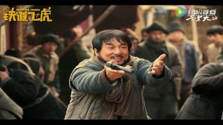 Railroad Tigers Movie Latest Trailer HD - Ding Sheng | Jackie Chan (Chinese and English Subtitles)