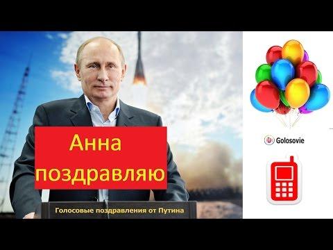 Поздравление с Днем Рождения Анне от Путина! Голосовое поздравление Президента!