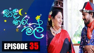 සඳ තරු මල් | Sanda Tharu Mal | Episode 35 | Sirasa TV Thumbnail
