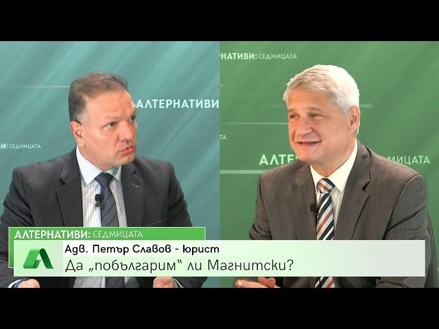 """Да """"побългарим"""" ли Магнитски? Юристът Петър Славов за нуждата от лустрация срещу корупцията, 26.09"""