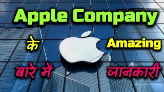 Amazing Information about Apple Company – [Hindi] – Quick Support