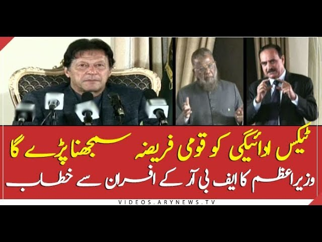 PM Imran Khan addresses FBR's officers in Islamabad