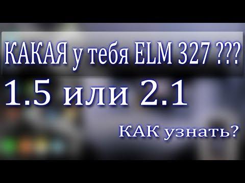 Как проверить елм 327