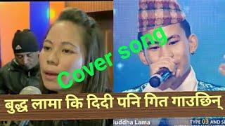 Nepali idol Buddha Lama sister achal lama cover songs ! बुद्ध लामा कि दिदी पनि गित गाउछिन् ।