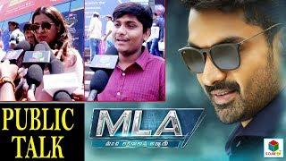 MLA Public Talk    Kalyan Ram's MLA 2018 Telugu Movie Review & Public Response   Kajal Aggarwal