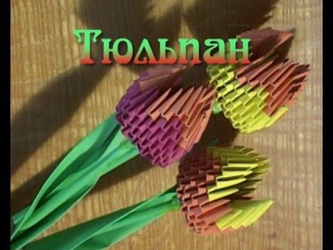 Модульное оригами. Тюльпан из