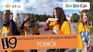 Прокат Фишая - Город 9 - Томск