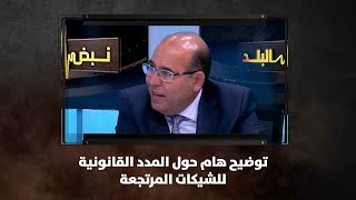 توضيح هام حول المدد القانونية للشيكات المرتجعة - د. عدنان الأعرج - نبض البلد