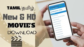 How to Tamil Movie Download    Your phone   DeepTech  