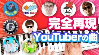 YouTuberのBGM・オープニング・エンディング曲を完全再現 はじめしゃちょー/Fischer''s/ヒカキン/水溜りボンド/東海オンエア/おるたな/瀬戸弘司/オープニング・ED