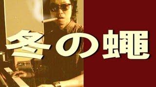 「ネオン警察」のアルバム<空間の犯罪>(2013年7月発売)に収録♪「冬...