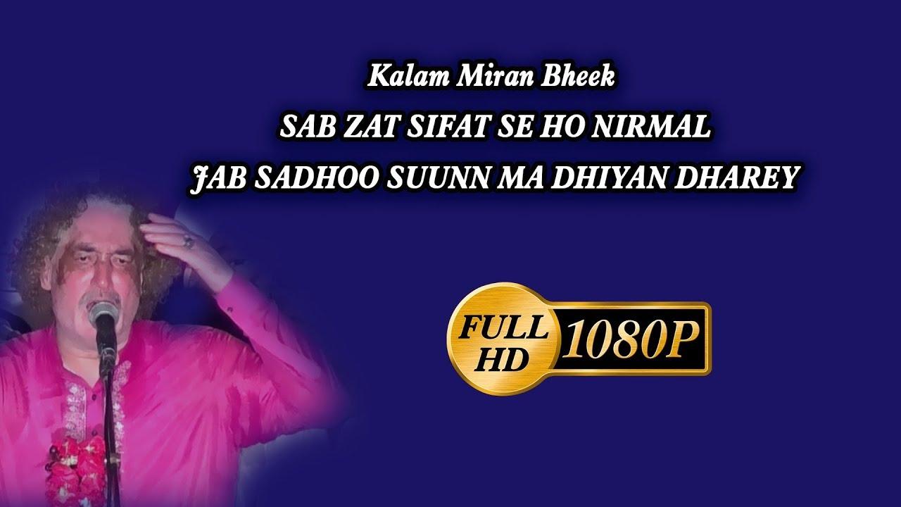 Kalam Miran Bheek | SAB ZAT SIFAT SE HO NIRMAL JAB SADHOO