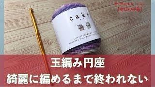 玉編み円座 綺麗に編めるまで終われない【本日の手芸】today's handicraft