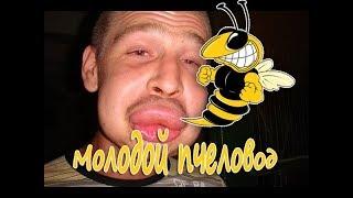 Молодой пчеловод. Начало