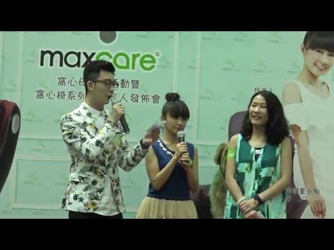 160508 Maxcare 窩心母親節活動暨窩心椅系列及代言人發佈會(Full) [Fancam]
