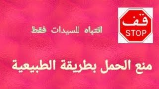 انتباه للسيدات فقط _لمنع الحمل بطريقة مبسطة من اليوم قولي وداعا لحبوب منع الحمل!!