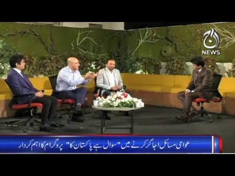 Sawal Hai Pakistan Ka   600 Episode & 10 Years Complete   25th May 2021   Aaj News