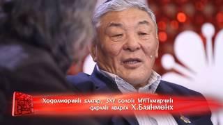 [Монгол Тулгатны 100 эрхэм] - Х.Баянмөнх