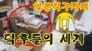 6월14일 일본 구매대행 직구남백상 실시간라이브 #구매…