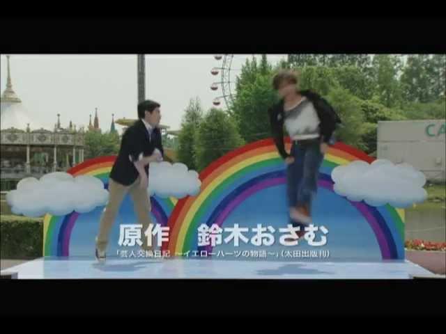 映画『ボクたちの交換日記』特報