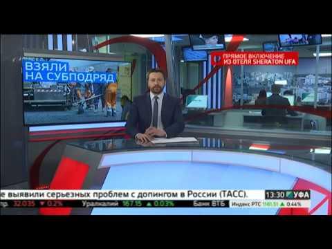 Часть контракта на строительство дороги Бирск-Сатка исполнит Уралмостострой