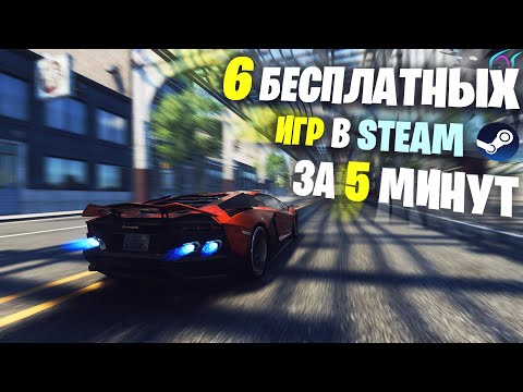 6 Бесплатных НОВИНОК В Steam за 5 минут [+ссылки в описании]