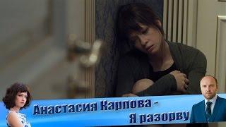 Анастасия Карпова -  Я разорву свое сердце (Клип к сериалу «Забудь и вспомни»)