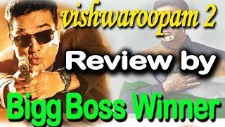 Vishwaroopam 2 Movie Review | Ashutosh Kaushik | Kamal Haasan | Rahul Bose | Pooja Kumar |
