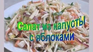 Салат из Капусты с Яблоками Рецепт