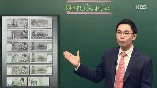 [6회] 동전속에 남녀 애정 그림이? 화폐를 보면 역사가 보인다!