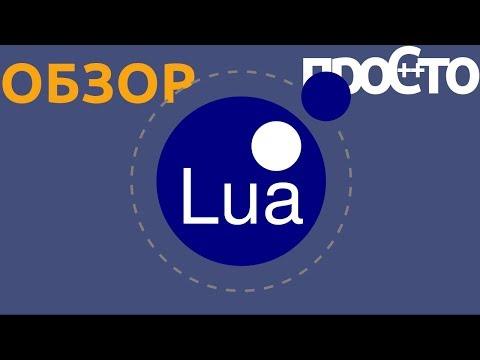 Для чего нужен язык Lua? Обзор языка программирования LUA.