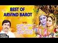 બેસ્ટ ઓફ અરવિંદ બારોટ - ભક્તિગીત || BEST OF ARVIND BAROT (Audio Jukebox) - KRISHNA BHAJAN