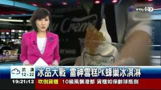 20140331【台視】冰品大戰雷神雪糕PK蜂巢冰淇淋 Thumbnail