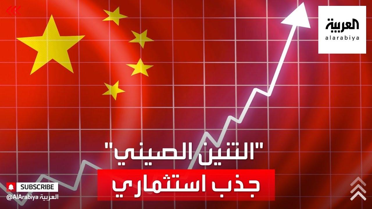 الصين وجهة استثمارية جذابة للمستثمرين في الشرق الأوسط!!  - نشر قبل 2 ساعة
