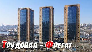 Трудовая - Фрегат, Прогулка, Владивосток.
