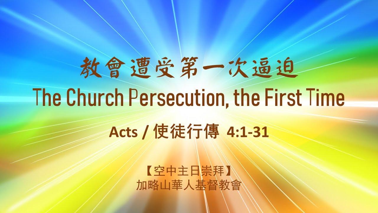 加略山华人基督教会 第十八集youtube