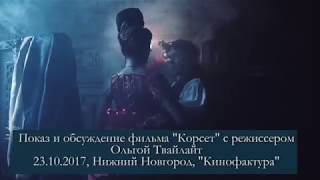 Показ и обсуждение фильма КОРСЕТ I Нижний Новгород 23/10/2017