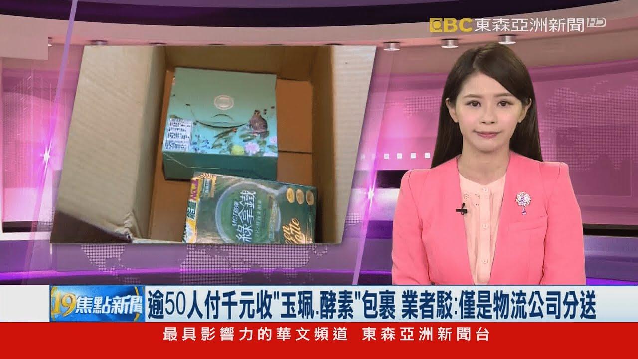 逾50人付千元收「玉珮、酵素」包裹 業者駁:僅是物流公司分送