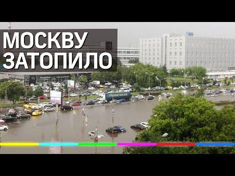 В Москве затопило