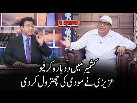 Modi Ki Zabardast Chitrol   Hasb e Haal   Dunya News   HH1