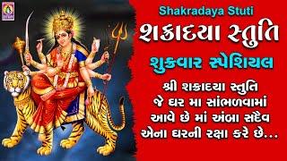 Shakradaya  Stuti ||Ambaji Stuti ||Origina ||Devotional || Praful Dave || Garba || Ambaji Ni Arti ||