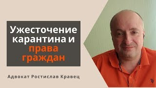 Ужесточение карантина и права граждан | Адвокат Ростислав Кравец