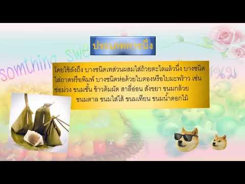 ประเภทของขนมไทย