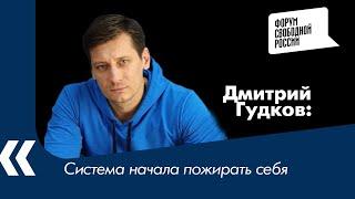 Система начала пожирать себя - Дмитрий Гудков