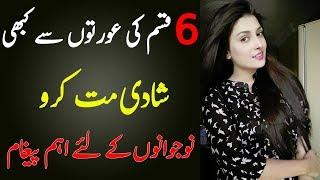 In 6 Aurton Se kabhi Shadi Na karna | Important Message For Youth Islam Advisor