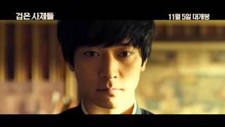 The Priests (검은 사제들) - Trailer - South Korean action, thriller, 2015