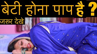Beti bachao beti padhao -part 2 | save the girl child | short story | prince verma