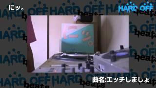 HARD-OFF BEATS 4 〜制作編その3(フーミン)〜