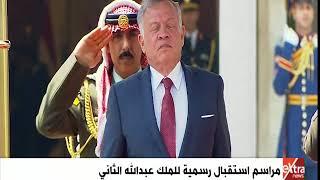مراسم استقبال رسمية للعاهل الأردني في قصر الاتحادية